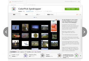 Chrome ウェブストア   ColorPick Eyedropper