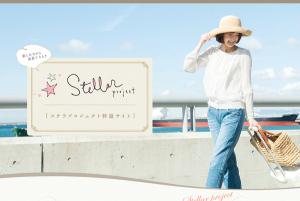 ステラ・プロジェクト   キャンパスライフ   大阪樟蔭女子大学 受験生応援サイト