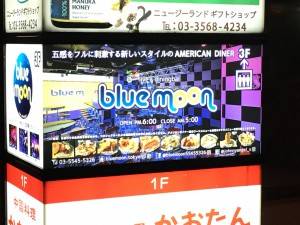 赤坂bluemoon